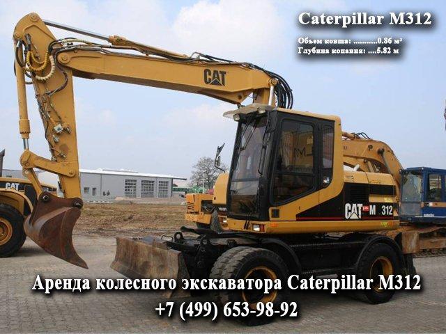 86146d570 Аренда экскаватора Caterpillar M312 в Москве и области: цена,  характеристики, условия