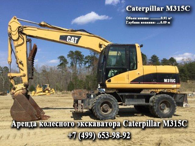 96d853040 Аренда экскаватора Caterpillar M315C в Москве и области: цена,  характеристики, условия