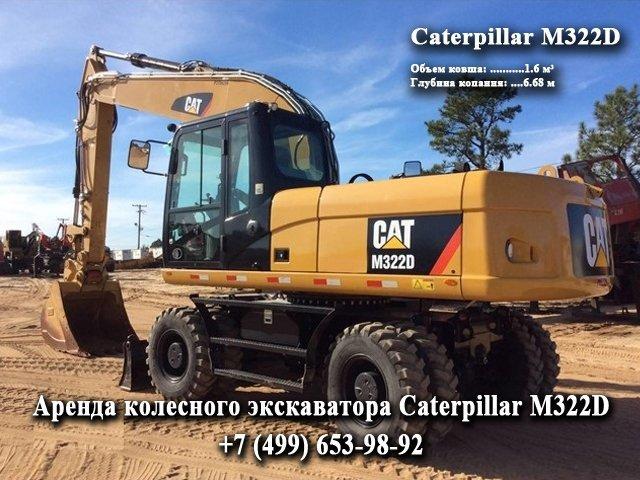 be1790dbf Аренда экскаватора Caterpillar M322D в Москве и области: цена,  характеристики, условия