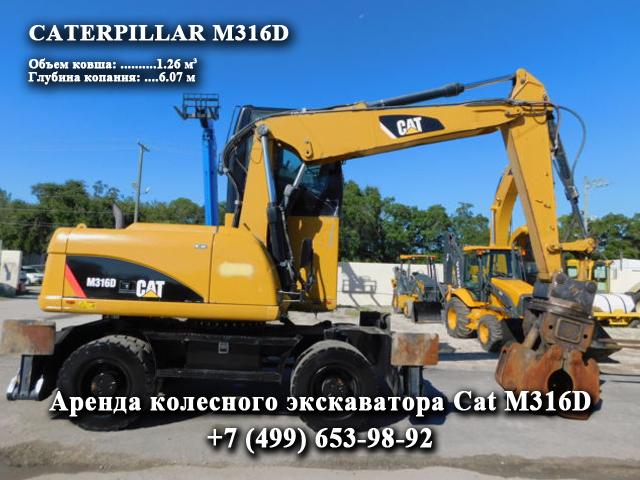 35d2b0a13 Аренда экскаватора Caterpillar M316D в Москве и области: цена,  характеристики, условия