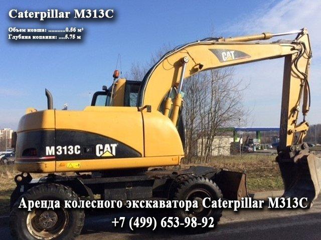3a5f3b4cd Аренда экскаватора Caterpillar M313C в Москве и области: цена,  характеристики, условия