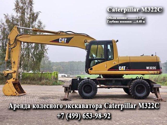 fa3029945 Аренда экскаватора Caterpillar M322C в Москве и области: цена,  характеристики, условия