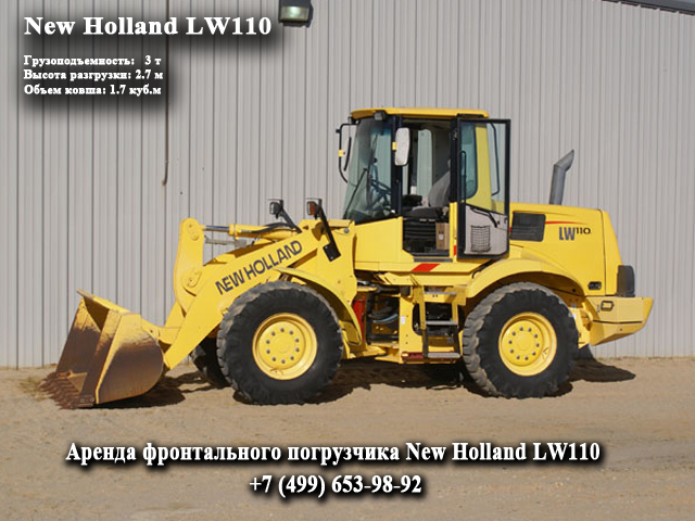 New Holland LW110