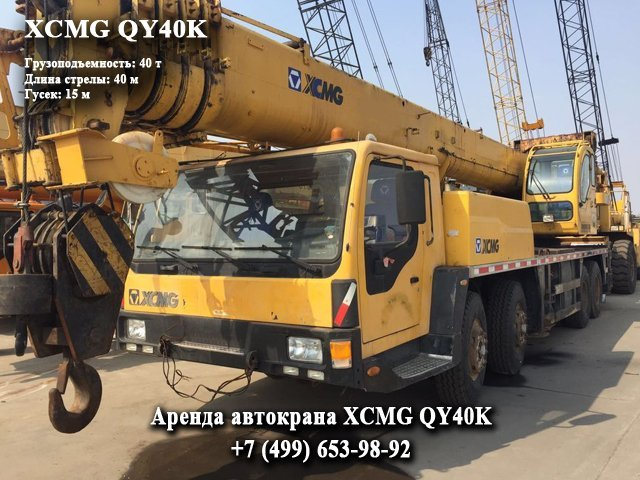 XCMG QY40K